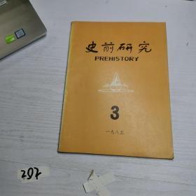 史前研究1985.3