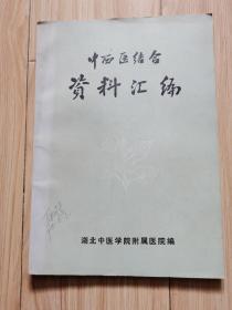 中西医结合资料汇编(湖北医学院附属医院丶1973年、16开)