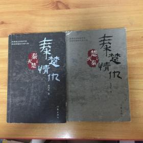 秦楚情仇(上下)