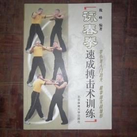 詠春拳速成搏击术训练    品好,未翻阅过