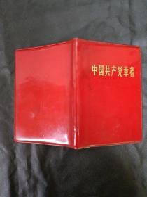 《中国共产党章程》(袖珍普及版),2张毛像林题,四张红语录,九届人大1969年通过