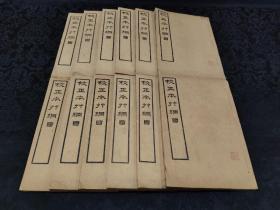 1322民国五年石印本《本草纲目》一套十二厚册全!此书品相完好! 尺寸:20✘13.2✘6.3cm