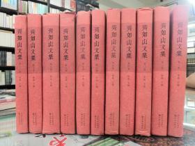 齐如山文集(全十一册)