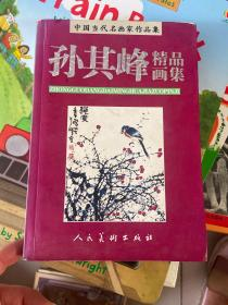孙其峰精品画集