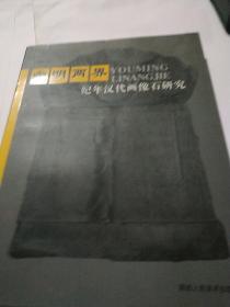 幽明两界:纪年汉代画像石研究