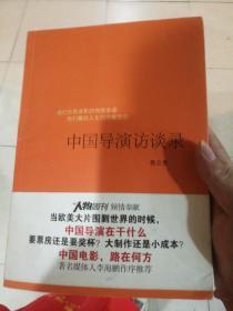中国导演访谈录