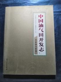 中国油气田开发志(卷二十三)西北油气区卷