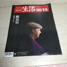 三联生活周刊 2021年第10期 默克尔