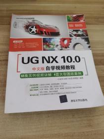 UG NX 10.0中文版自学视频教程(附光盘)/CAD/CAM/CAE自学视频教程