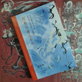写着写着几千年(叶嘉莹王国维李泽厚推崇的唐诗宋词元曲,一部中华古典诗词千年之旅)