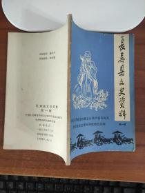 长寿县文史资料(第一辑)