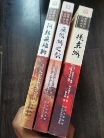 世界奇幻大师丛书:提嘉娜 、阿拉桑雄狮、亚波娜之歌 (全3册)