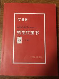 招生红宝书2017版