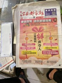 江南都市报2019.1.16
