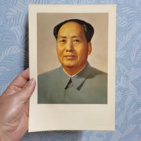 铜版印刷毛主席标准像,十六开