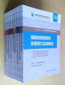 福建省教育质量发展监测报告(全九册合售)