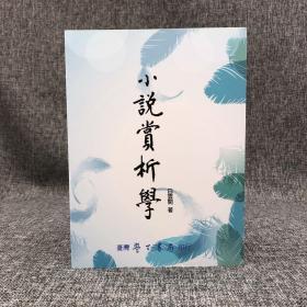 台湾学生书局  白云开《小說賞析學》(锁线胶订)