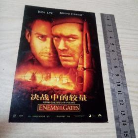 电影小海报决战中的较量(尺寸14厘米x9厘米)