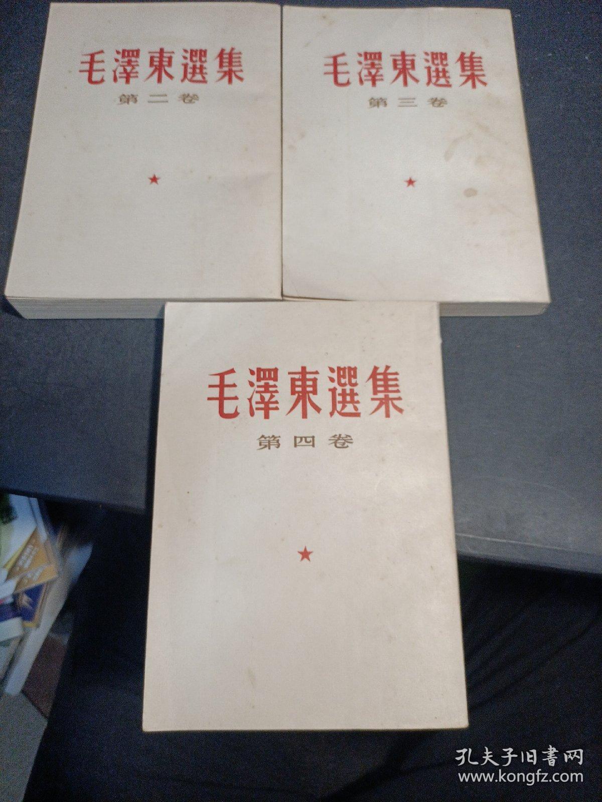 毛泽东选集 2-4