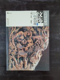 山水景观-古代建筑雕刻纹饰9787534423420