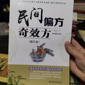 民间偏方奇效方(修订本)