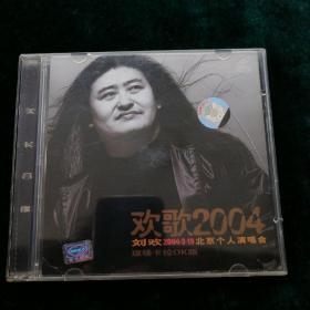 欢歌2004  刘欢2004北京个人演唱会 2VCD