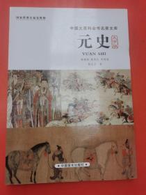 现货:中国大百科全书名家文库 元史(大字版)