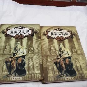 世界文明史,古代卷,近代卷  两册合售
