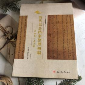 清代巴县档案整理初编·司法卷·嘉庆朝