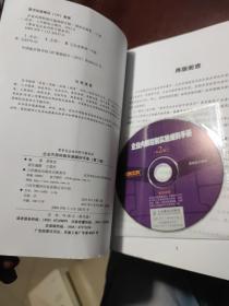 企业内部控制实施细则手册(第2版)有盘