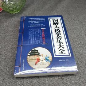 图解太极拳养生大全:中华传统保健文化全新塑封