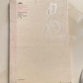 中国美术馆当代名家系列作品集·书法卷1:白煦