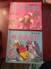 灰卡历险记(海中龙宫  援救朋友)  2册