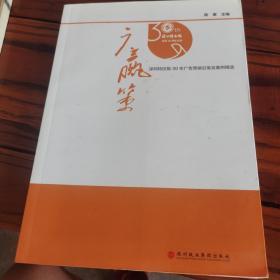 深圳特区报创刊30年丛书:广赢策·深圳特区报30年广告营销沿革及案例精选