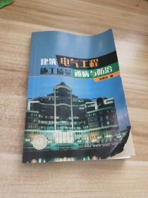 建筑电气工程施工质量通病与防治