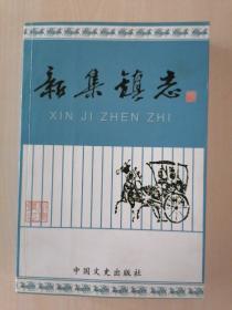 新集镇志 (江苏省仪征)
