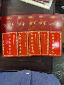 明信片《红楼梦故事图》(邮资明信片)一套50枚全