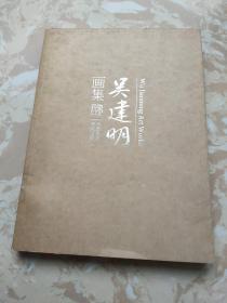 吴建明画集