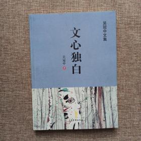 文心独白——吴冠中文集(一版一印)