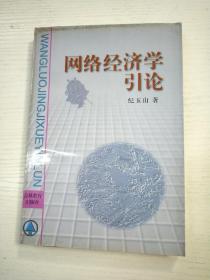 网络经济学引论 作者签赠本