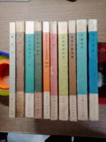 青年自学丛书(10本)