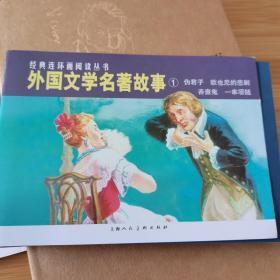 外国文学名著故事①-经典连环画阅读丛书