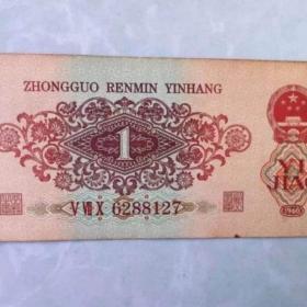 全新第三套人民币枣红1角 一角 枣红一角