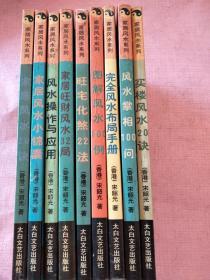 家居风水系列 ( 9本合售)