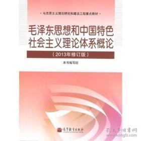 毛泽东思想和中国特色社会主义理论体系概论2013年修订版本书高等