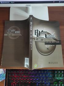 电气试验(第2版)陈天翔  著中国电力出版社