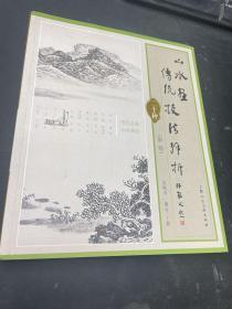 山水画传统技法解析二十种(新版)