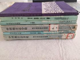 中国地方志分论,库存两本,书影左