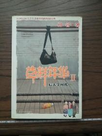 草样年华Ⅱ:后大学时代
