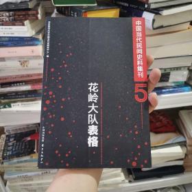 中国当代民间史料集刊(五)